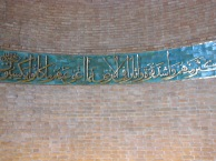 Entrance to the museum of Iran. The script is so beautiful.