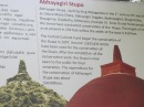 Abhayagiri Stupa in Anuradhapura. There are many of these stupas!