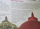 Abhayagiri Stupa in Anuradhapura. There are many of these stupas!